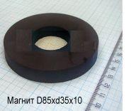 Ферритовый магнит Y30 D85xd35x10мм.